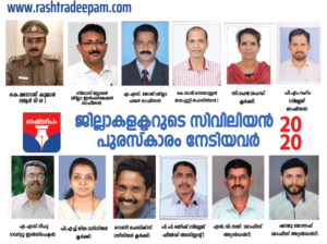 Collector's, civilian, awardRASHTRADEEPAM,NEWS,KERALA,CINEMA,MALAYALAM,POLITICS,MEDIA,WESITE,ONLINE,DAILY