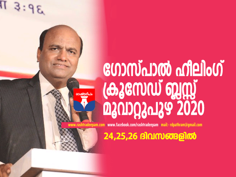 ഗോസ്പാല് ഹീലിംഗ് ക്രൂസേഡ് ബ്ലസ്സ് മൂവാറ്റുപുഴ 2020