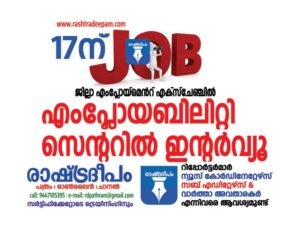 maradu flat,breaking,broken,rashtradeepam,news,keralam,JOB