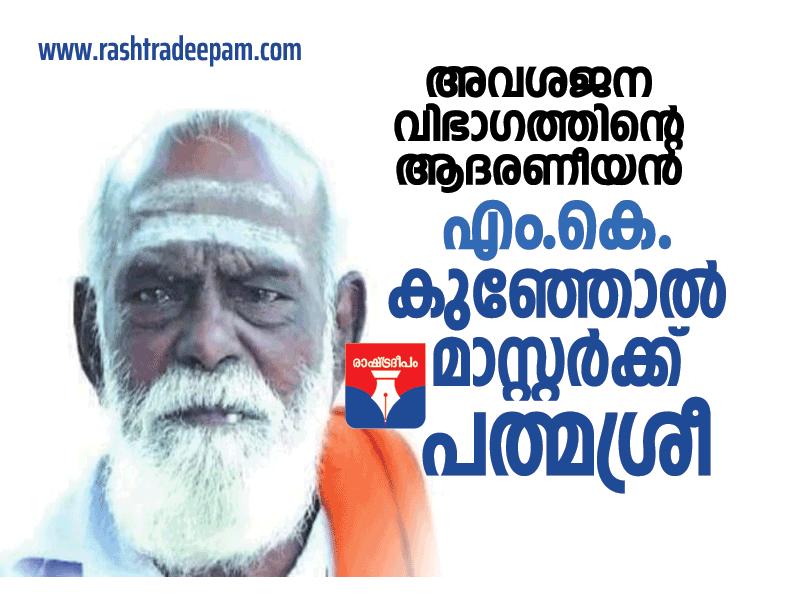 എം.കെ. കുഞ്ഞോല് മാഷിന് പത്മശ്രീ