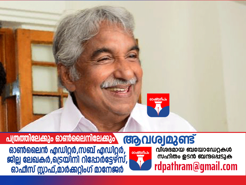 UMMEN CHANDY,RASHTRADEEPAM,NEWS,KERALA,CINEMA,MALAYALAM,POLITICS,MEDIA,WESITE,ONLINE,DAILY