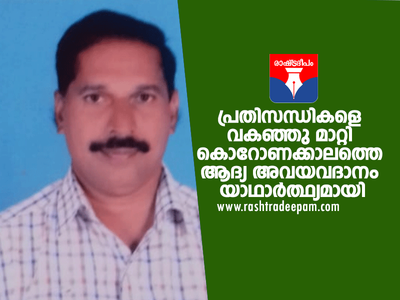RASHTRADEEPAM,NEWS,KERALA,CINEMA,MALAYALAM,POLITICS,MEDIA,WEBSITE,ONLINE,PASSED AWAY,DAILY,KERALAM, GOVERMENT,FOOD,SPORTS,POLICE,COURT,MLA,DEATH,GULF,SOUDHY,RIYAD,AMERICA,CHAINA,KARNADAKA,TAMILNADU,INDIA,ACCIDENT,PHOTOS,HEALTH,HOSPITAL,FRUITS,MINISTER,CHIEF MINISTER,PRIME MINISTER,MP,PARLIMENT,CPM,CPI,MUSLIM LEAUGE,KERALA CONGRESS, BJP, RSS,POPULAR FRONT,DYFI,YOUTH CONGRESS,YOUTH LEAUGE,DOCTORS,NURSE,MEDICAL TEAM,FIRE FORCE, LOCK DOWN,COVID 19,CORONA,TREATMENT,BREAK THE CHAIN,